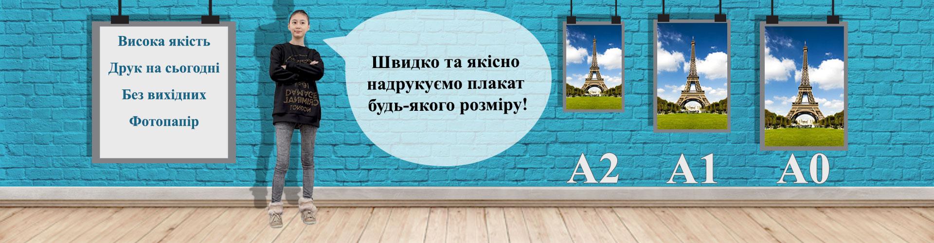 Друк плакатів